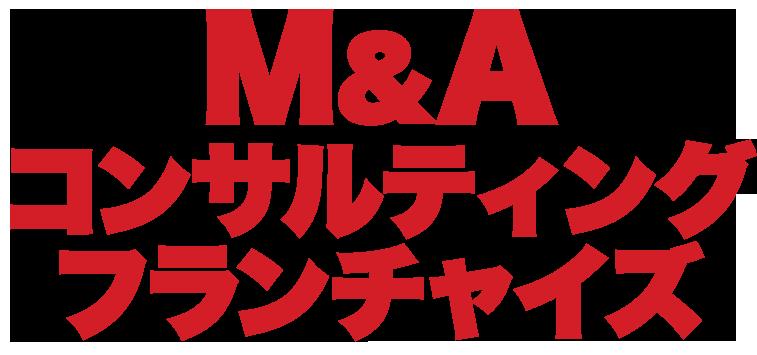 コンサルティング・M&A・フランチャイズ