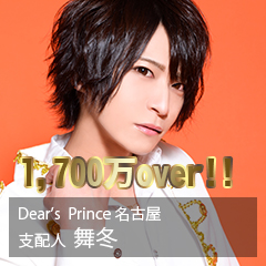 DEAR'S PRINCE名古屋