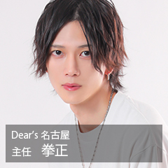 DEAR'S名古屋