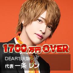 DEAR'S大阪