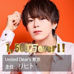 UNITED DEAR'S東京