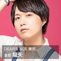 DEAR'S ACE東京