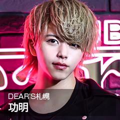 DEAR'S札幌