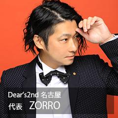 DEAR'S 2nd名古屋