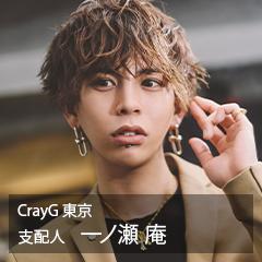 cray-G東京
