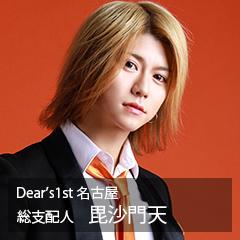 DEAR'S 1st名古屋
