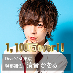 DEAR'S 1st東京